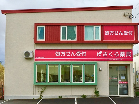 さくら薬局 恵庭恵み野店の店舗画像