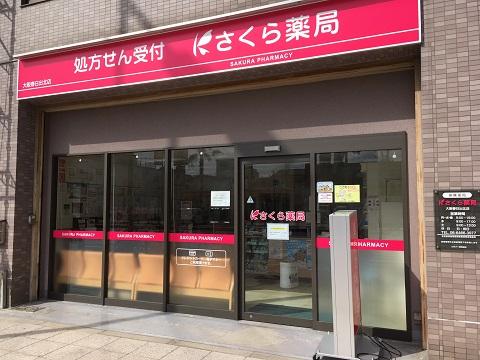 さくら薬局 大阪春日出北店の店舗画像
