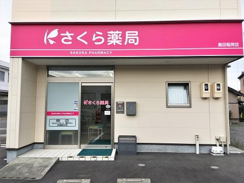 さくら薬局 島田稲荷店の店舗画像