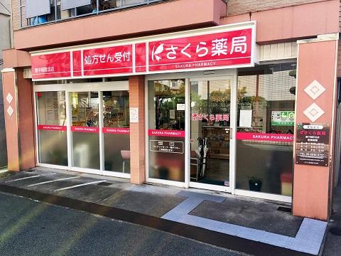 クスモト薬局 豊中店の店舗画像