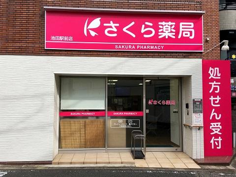 みずいろ薬局の店舗画像