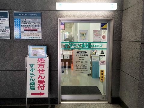 すずらん薬局 橋本駅前店の店舗画像