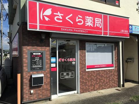 さくら薬局 上尾小泉店の店舗画像
