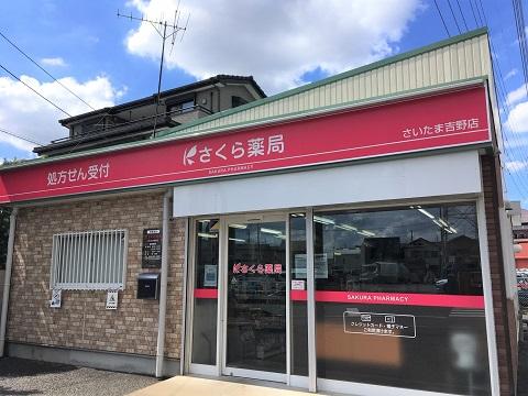 さくら薬局 さいたま吉野店の店舗画像