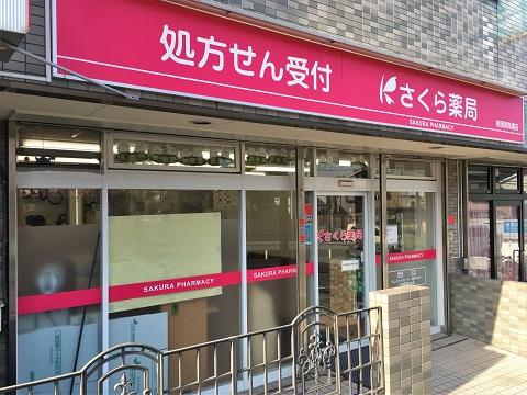 さくら薬局 横須賀馬堀店の店舗画像