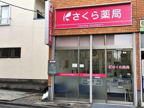 さくら薬局 横浜白根店の店舗画像