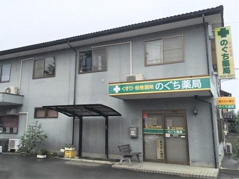 のぐち薬局の店舗画像