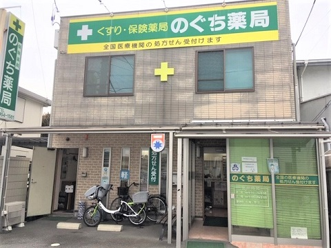 のぐち薬局 高崎店の店舗画像