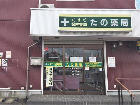 たの薬局の店舗画像