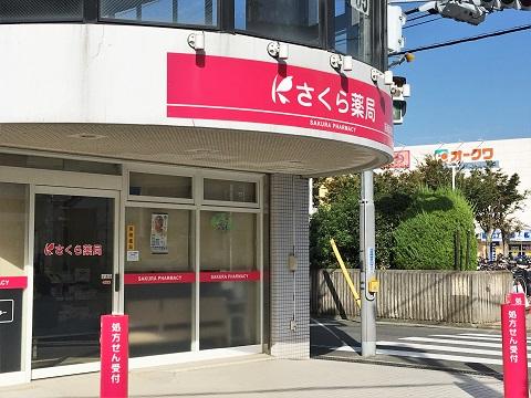 さくら薬局 阪南尾崎店の店舗画像
