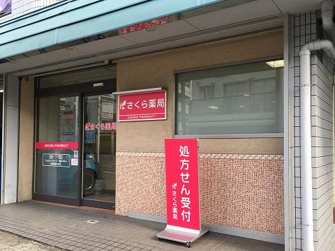 さくら薬局 豊中桜の町店の店舗画像