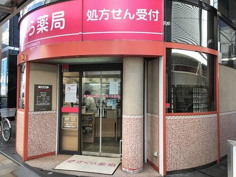 さくら薬局 豊中本町店の店舗画像