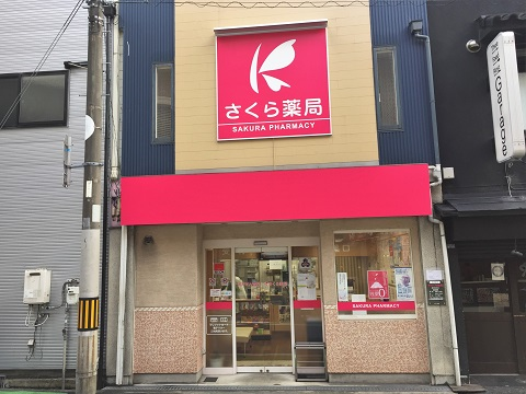 さくら薬局 豊中玉井町店の店舗画像