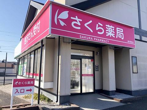彩実薬局の店舗画像