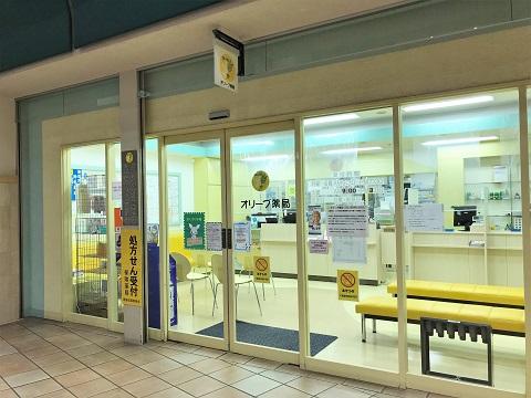 オリーブ薬局の店舗画像