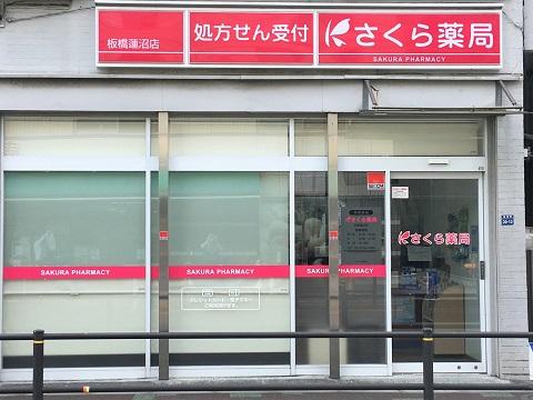 さくら薬局 板橋蓮沼店の店舗画像