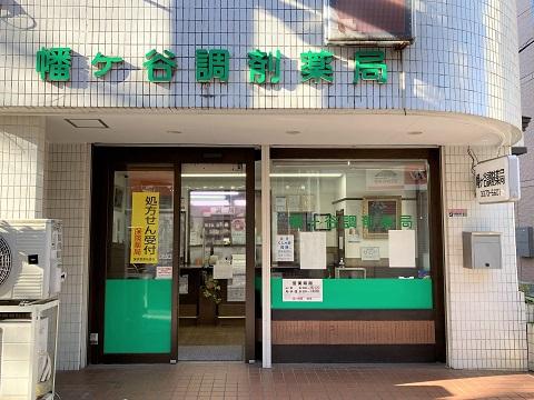 幡ヶ谷調剤薬局の店舗画像