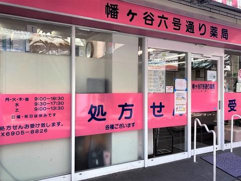 幡ヶ谷六号通り薬局の店舗画像