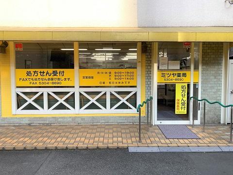 ミツヤ薬局の店舗画像