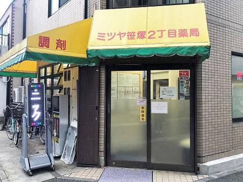 ミツヤ笹塚2丁目薬局の店舗画像