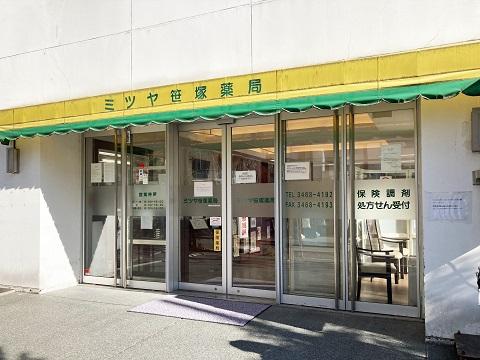 ミツヤ笹塚薬局の店舗画像