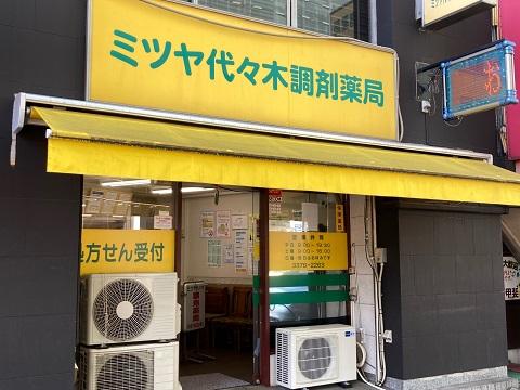 ミツヤ代々木調剤薬局の店舗画像