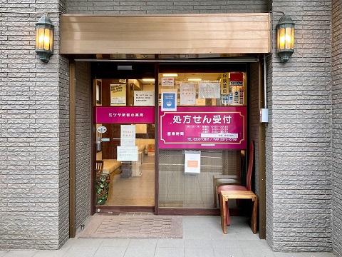 ミツヤ新都心薬局の店舗画像