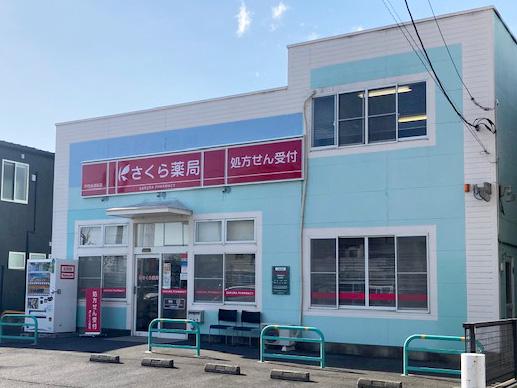 センター薬局の店舗画像