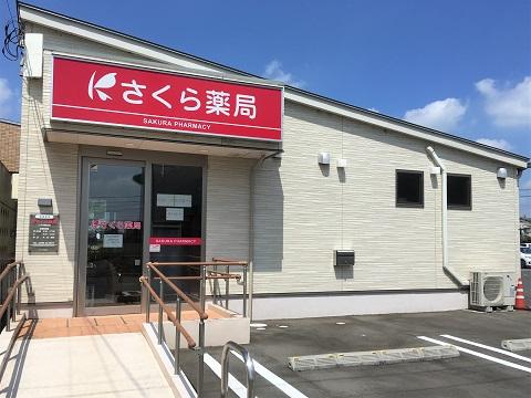 さくら薬局 八千代菅谷店の店舗画像