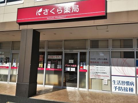 さくら薬局 ライズモール綾瀬店の店舗画像