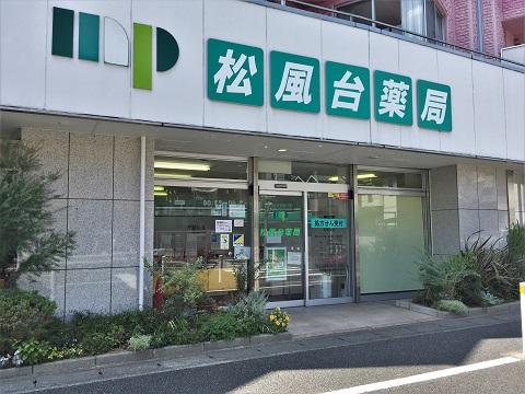 松風台薬局の店舗画像