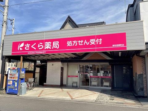 オレンジ薬局 相模町店の店舗画像