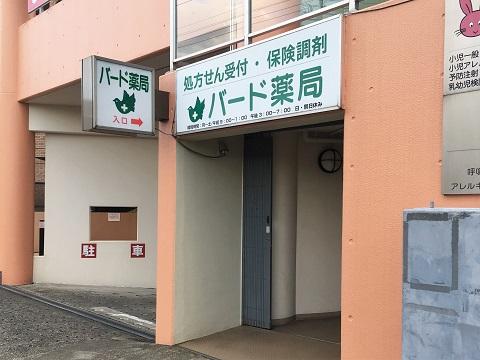 バード薬局の店舗画像