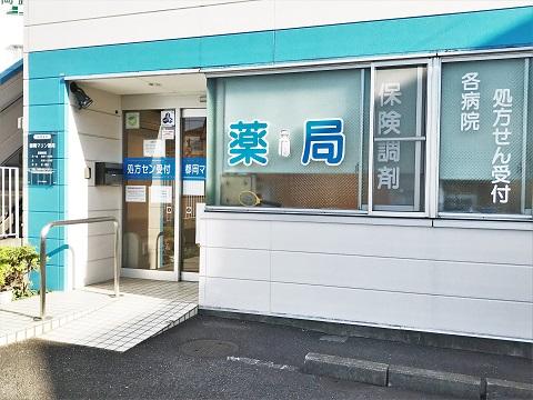 都岡マリン薬局の店舗画像