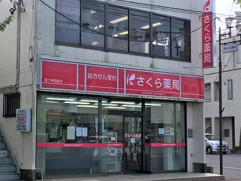 さくら薬局 龍ケ崎寺後店の店舗画像