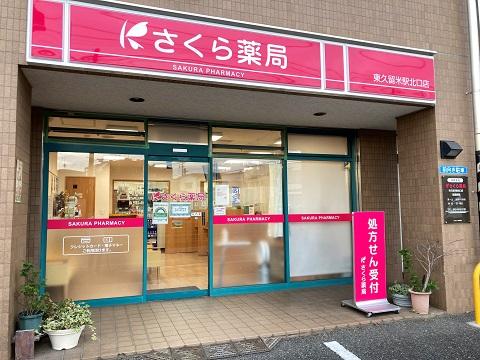 さくら薬局 東久留米駅北口店の店舗画像