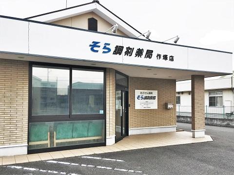 そら調剤薬局 作塚店の店舗画像