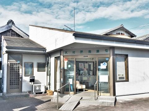 大村調剤薬局の店舗画像