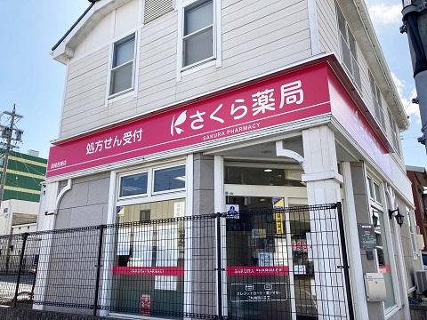 そら調剤薬局の店舗画像