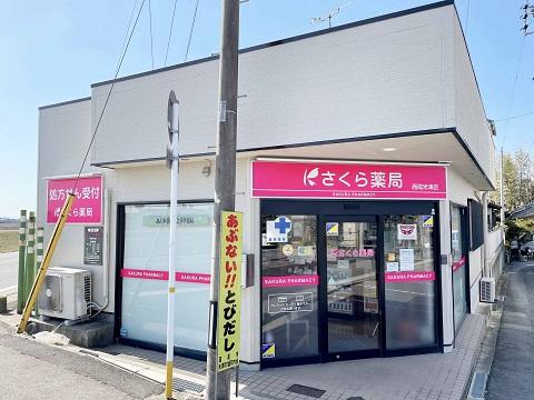 あい調剤薬局 米津店の店舗画像