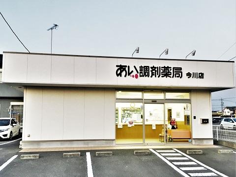 あい調剤薬局 今川店の店舗画像