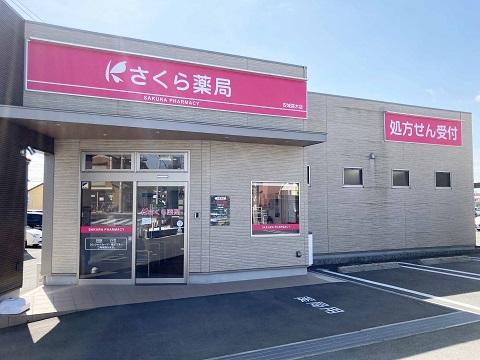 大村調剤薬局 安城店の店舗画像