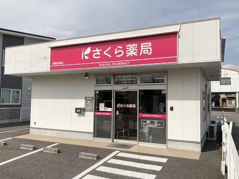 あい調剤薬局 矢田店の店舗画像