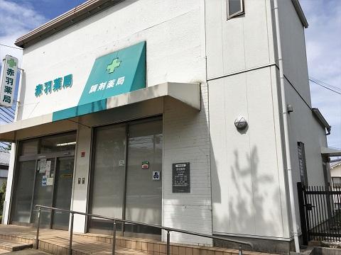 赤羽薬局 つつじが丘店の店舗画像
