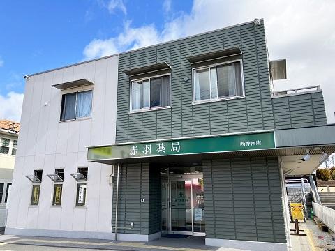 赤羽薬局 西神南店の店舗画像