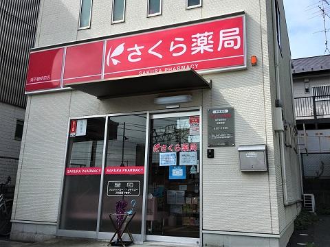 さくら薬局 滝不動駅前店の店舗画像