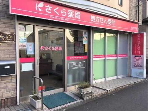 さくら薬局 狭山中央店の店舗画像