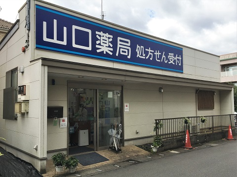山口薬局の店舗画像
