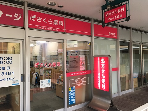 さくら薬局 西大井店の店舗画像