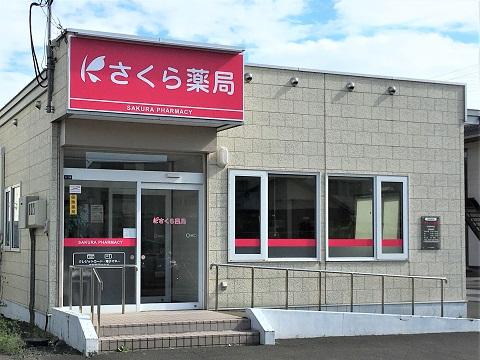 さくら薬局 北見南仲町店の店舗画像